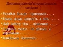 Доповни прислів'я пропущеними словами Рухайся більше – проживеш . . . . Праця...