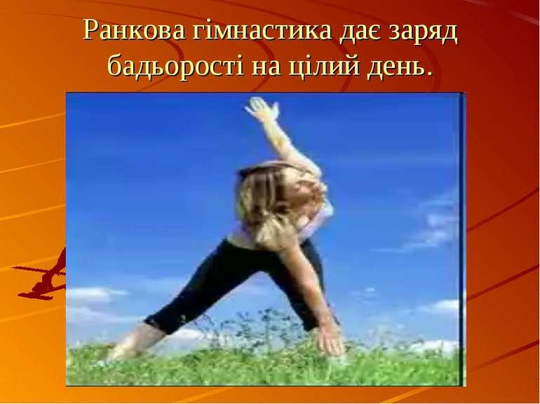 Ранкова гімнастика дає заряд бадьорості на цілий день.