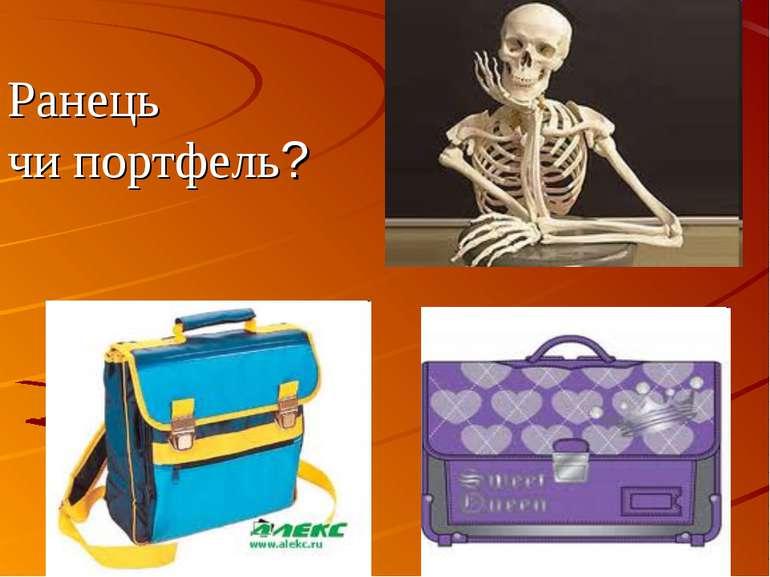 Ранець чи портфель?