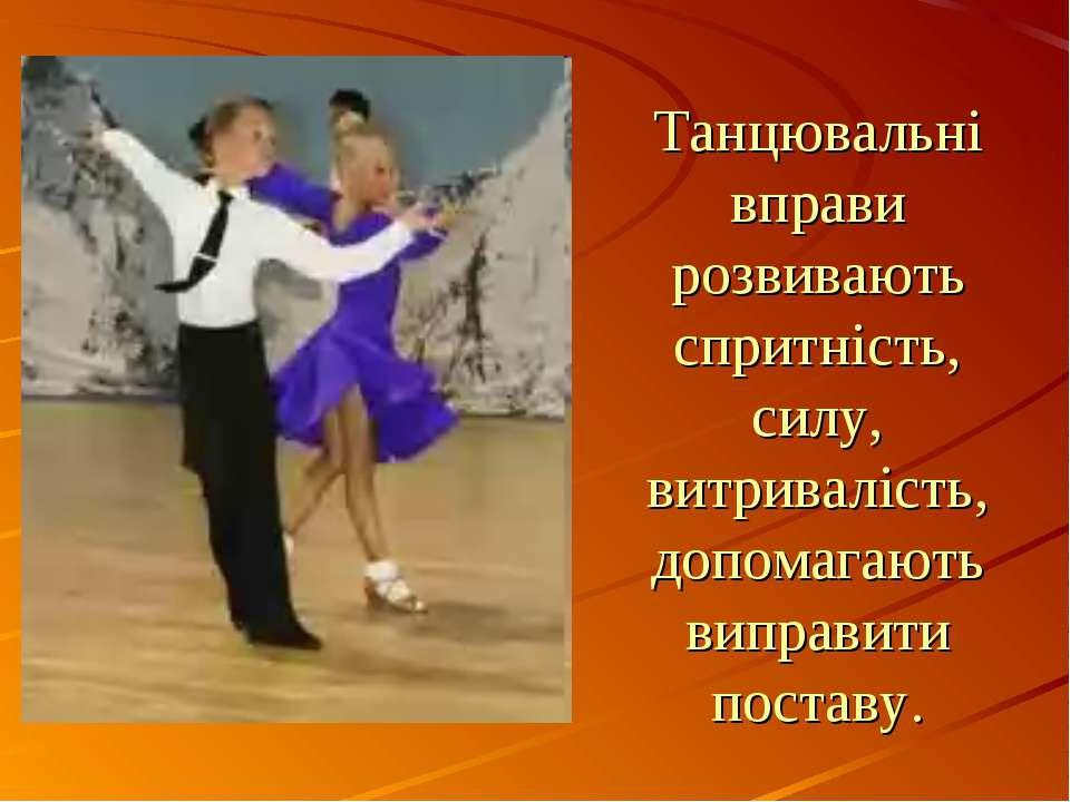 Танцювальні вправи розвивають спритність, силу, витривалість, допомагають вип...