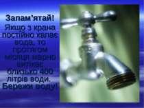 Запам'ятай! Якщо з крана постійно капає вода, то протягом місяця марно витіка...