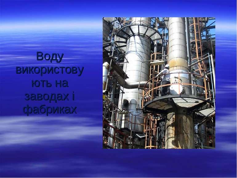 Воду використовують на заводах і фабриках