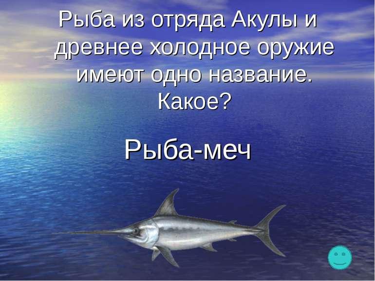 Рыба из отряда Акулы и древнее холодное оружие имеют одно название. Какое? Ры...