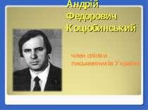 Андрій Федорович Коцюбинський член спілки письменників України