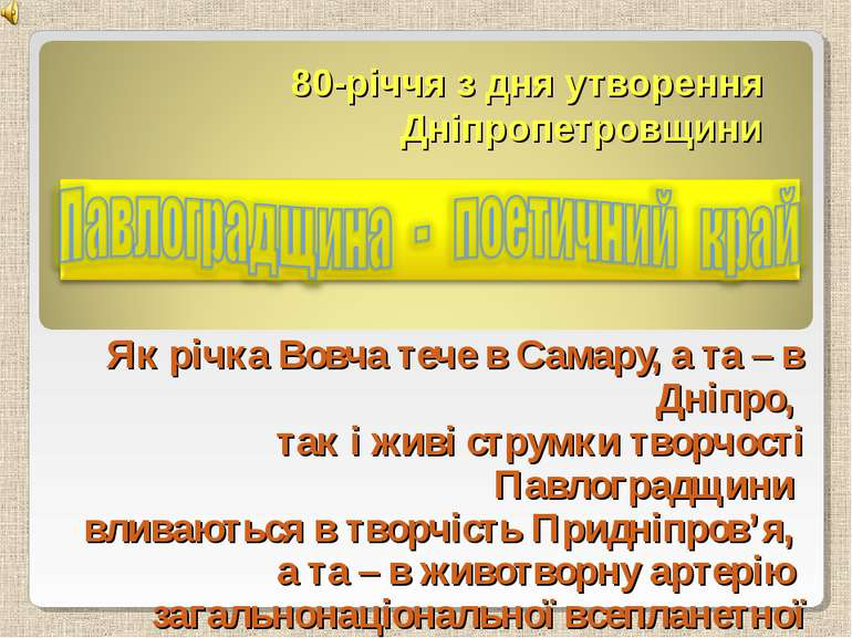 80-річчя з дня утворення Дніпропетровщини Як річка Вовча тече в Самару, а та ...