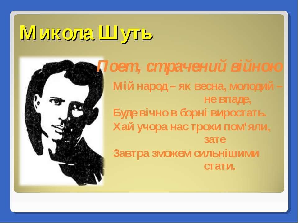 Микола Шуть Мій народ – як весна, молодий – не впаде, Буде вічно в борні виро...