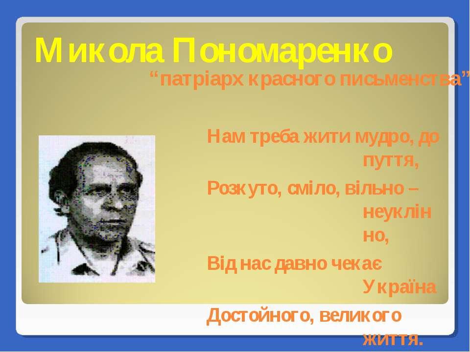 Микола Пономаренко Нам треба жити мудро, до пуття, Розкуто, сміло, вільно – н...