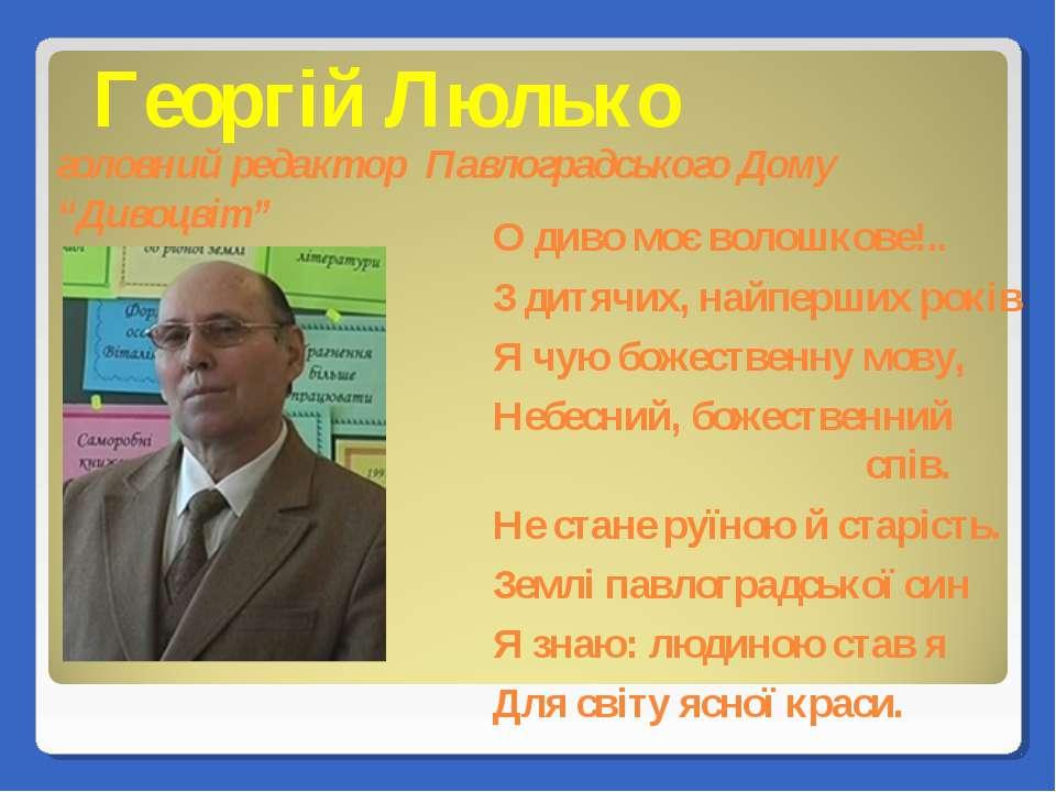 Георгій Люлько О диво моє волошкове!.. З дитячих, найперших років Я чую божес...