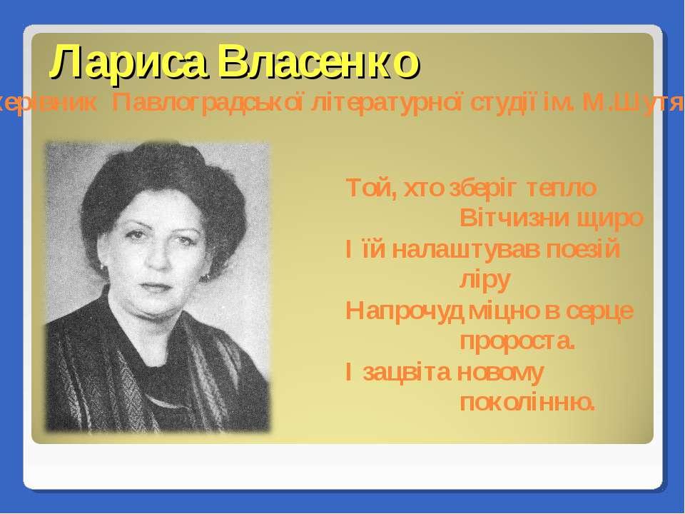 Лариса Власенко Той, хто зберіг тепло Вітчизни щиро І їй налаштував поезій лі...