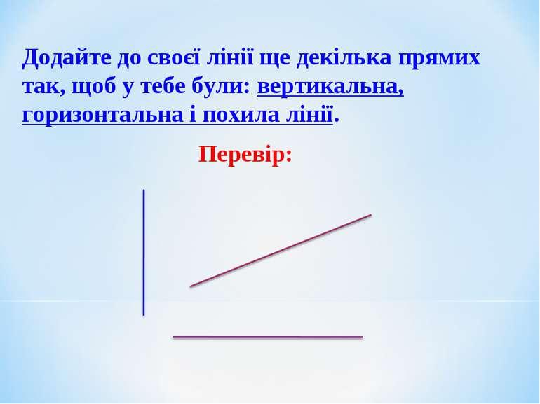 Додайте до своєї лінії ще декілька прямих так, щоб у тебе були: вертикальна, ...