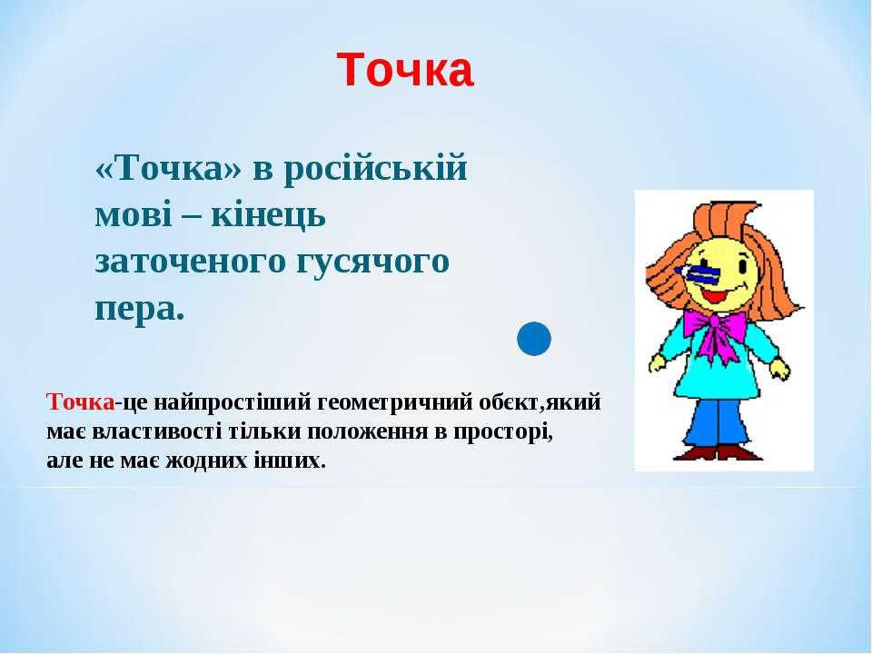 Точка «Точка» в російській мові – кінець заточеного гусячого пера. Точка-це н...