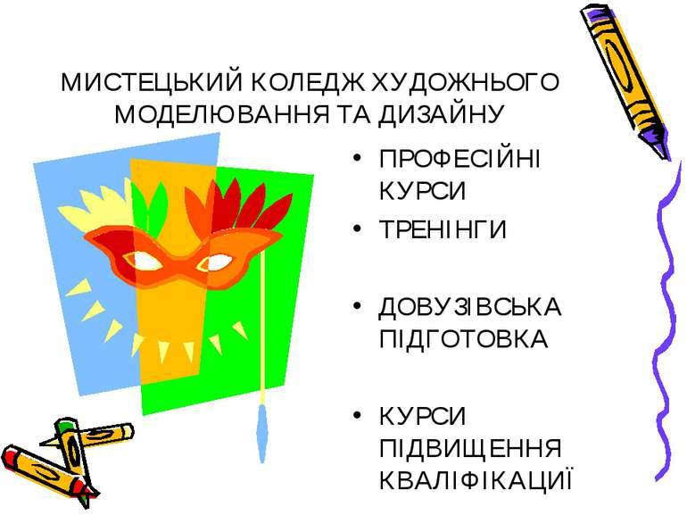 МИСТЕЦЬКИЙ КОЛЕДЖ ХУДОЖНЬОГО МОДЕЛЮВАННЯ ТА ДИЗАЙНУ ПРОФЕСІЙНІ КУРСИ ТРЕНІНГИ...