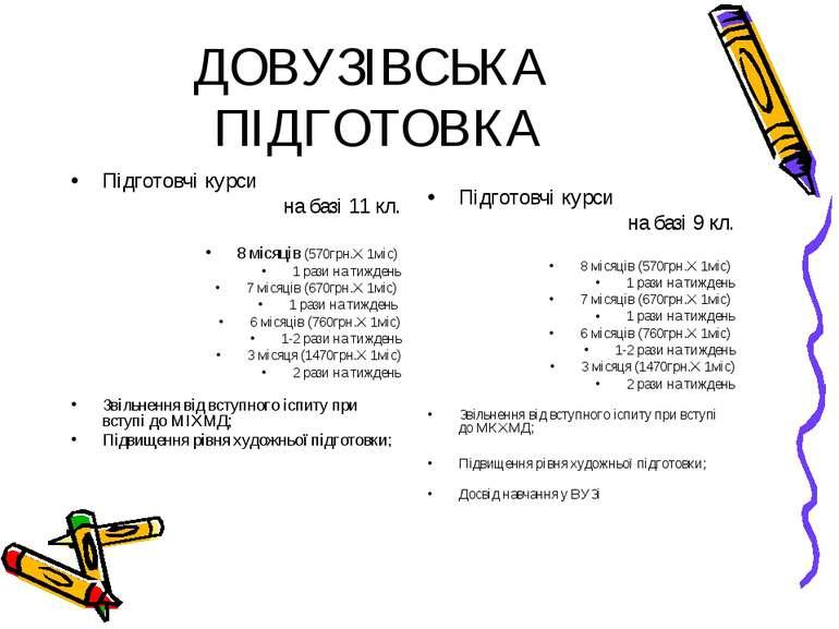 ДОВУЗІВСЬКА ПІДГОТОВКА Підготовчі курси на базі 11 кл. 8 місяців (570грн.Х 1м...