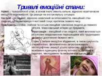 Тривалі емоційні стани: Афект – психологічний стан, в основі якого лежить сил...