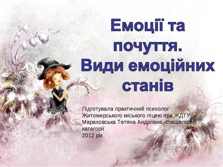 Підготувала практичний психолог Житомирського міського ліцею при ЖДТУ Марахов...