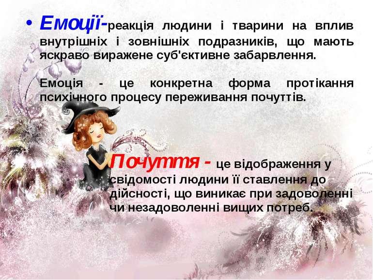 Емоції-реакція людини і тварини на вплив внутрішніх і зовнішніх подразників, ...