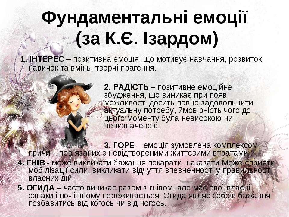 Фундаментальні емоції (за К.Є. Ізардом) 1. ІНТЕРЕС – позитивна емоція, що мот...