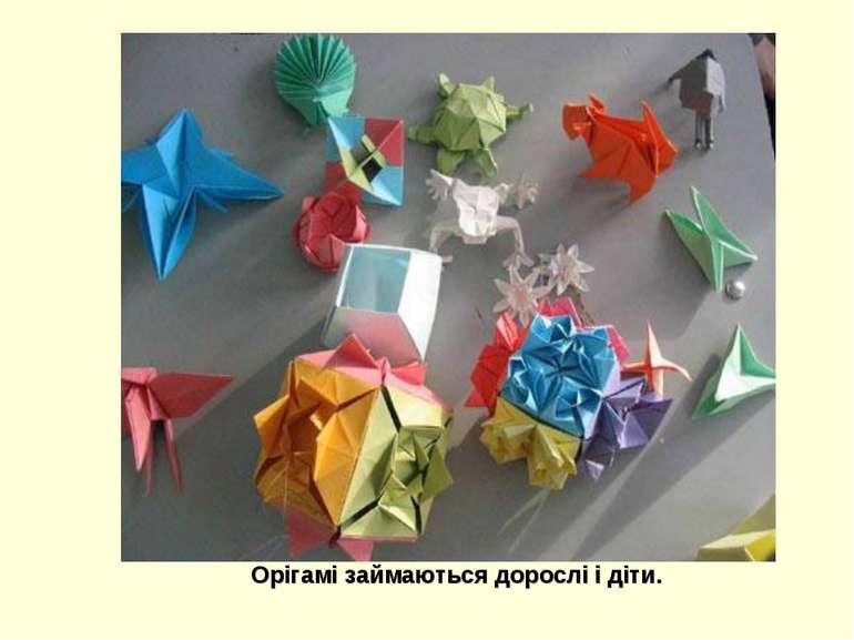 Орігамі займаються дорослі і діти.