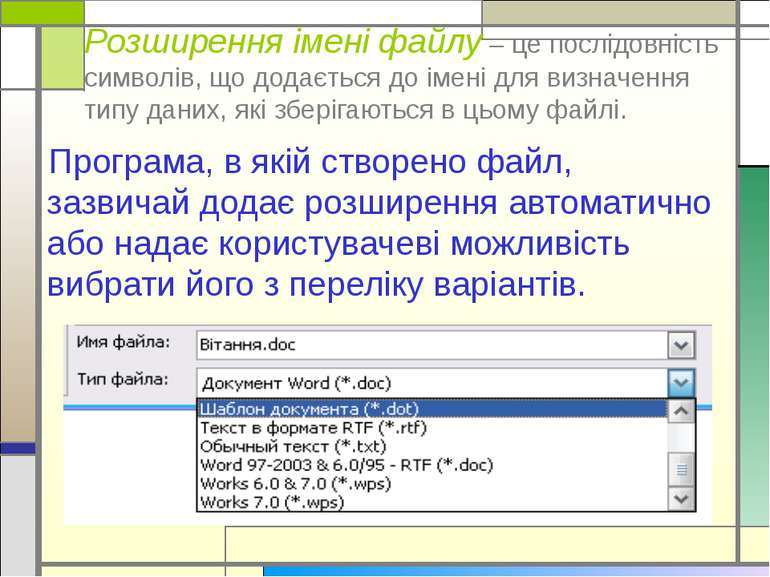 Розширення імені файлу – це послідовність символів, що додається до імені для...