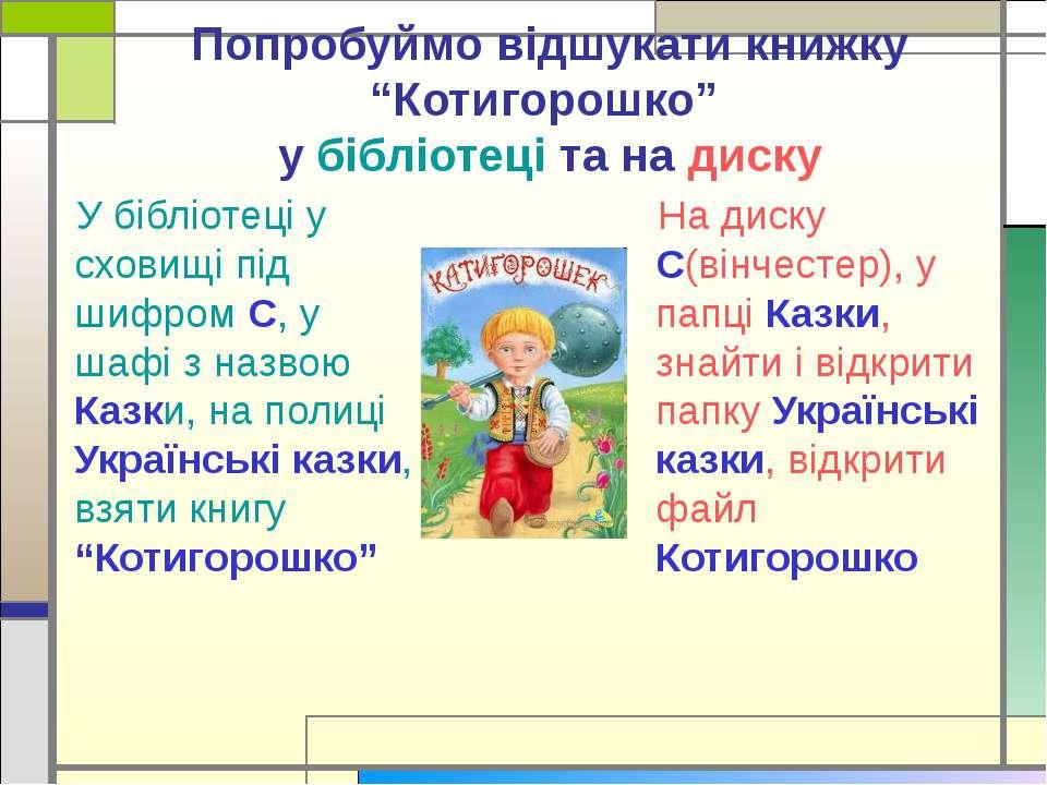 """Попробуймо відшукати книжку """"Котигорошко"""" у бібліотеці та на диску У бібліоте..."""