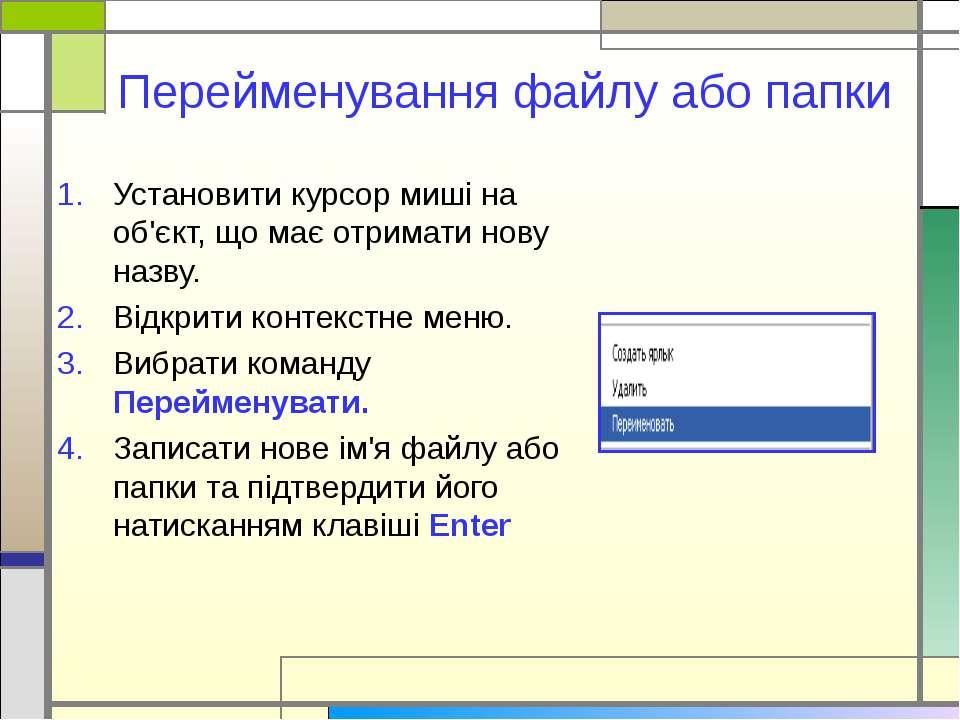Перейменування файлу або папки Установити курсор миші на об'єкт, що має отрим...