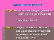 Словникова робота Мораль - система поглядів і уявлень, норм і оцінок, що регу...