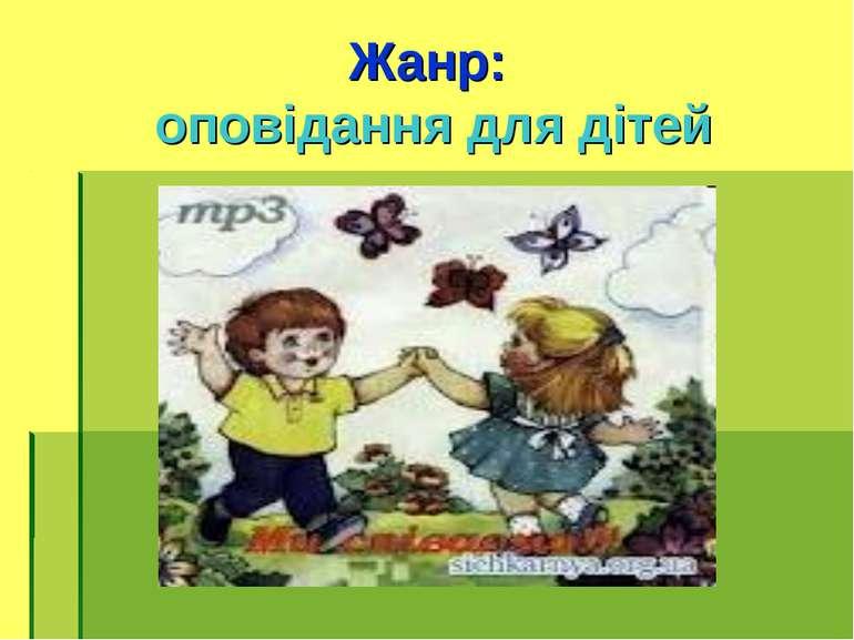 Жанр: оповідання для дітей