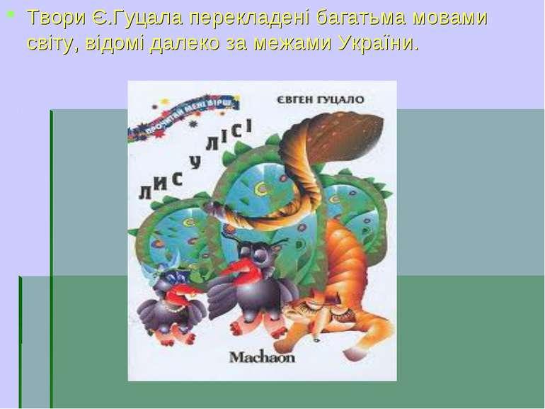Твори Є.Гуцала перекладені багатьма мовами світу, відомі далеко за межами Укр...