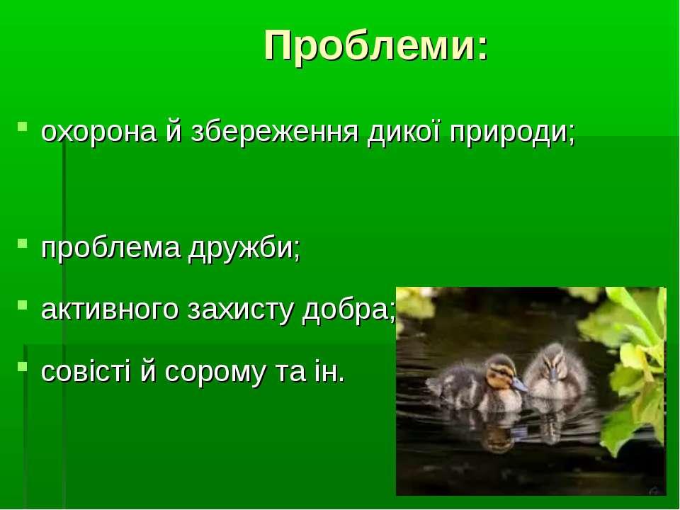 Проблеми: охорона й збереження дикої природи; проблема дружби; активного захи...