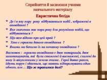 Сприйняття й засвоєння учнями навчального матеріалу Евристична бесіда Де і в ...