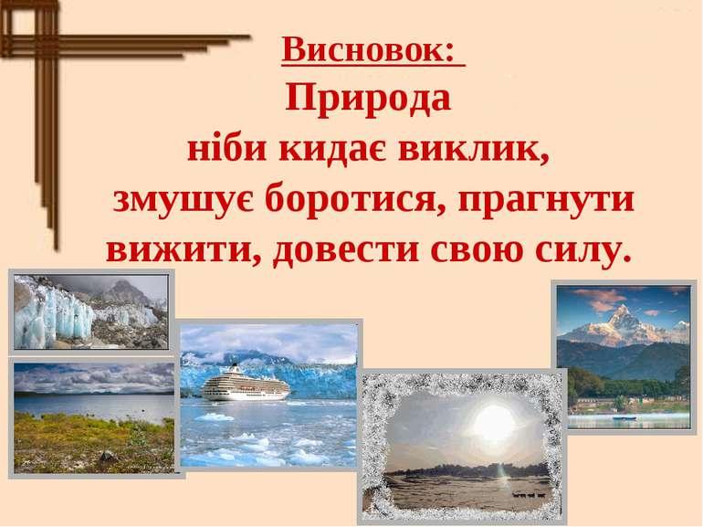 Висновок: Природа ніби кидає виклик, змушує боротися, прагнути вижити, довест...