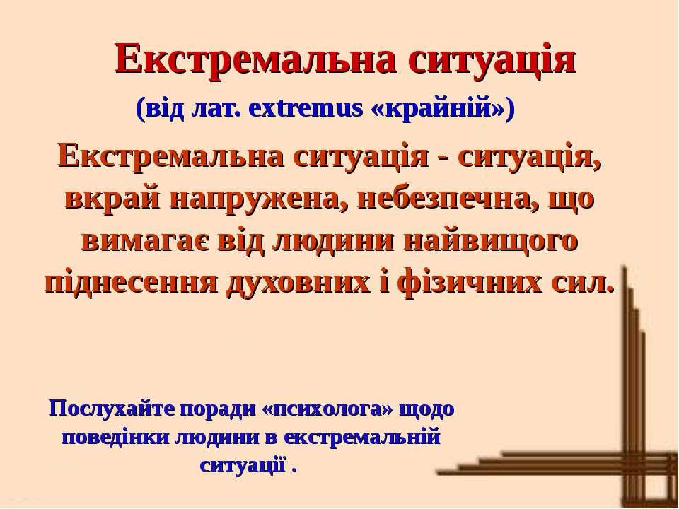 Екстремальна ситуація (від лат. extremus «крайній») Екстремальна ситуація - с...