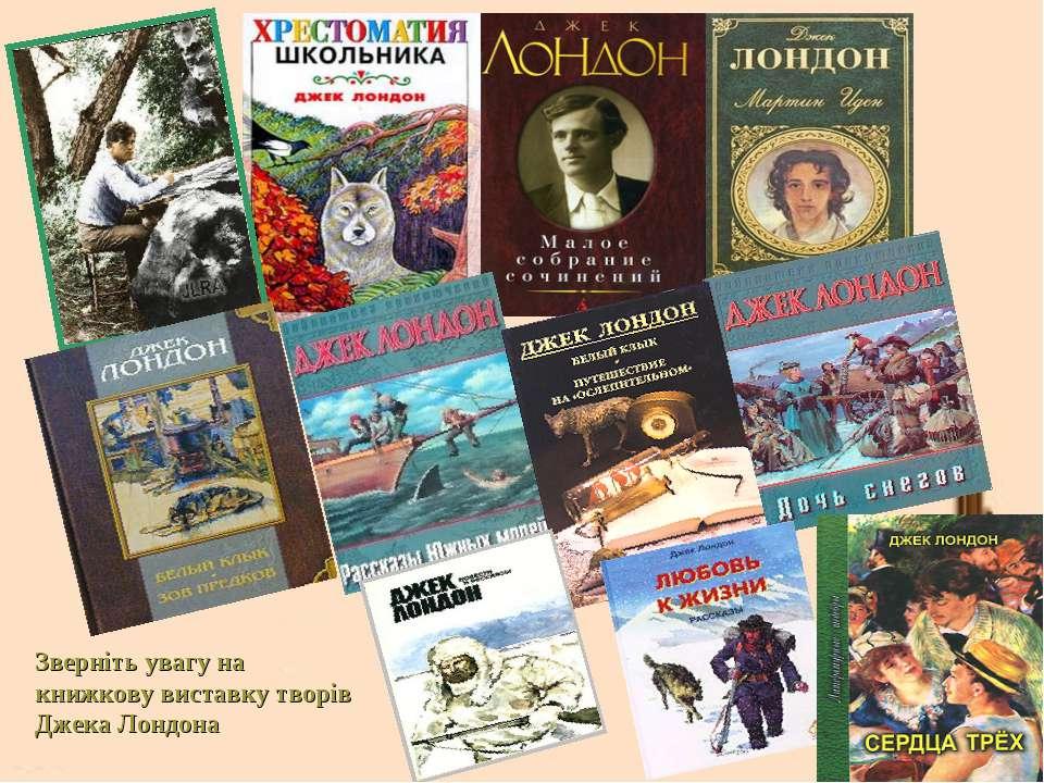Зверніть увагу на книжкову виставку творів Джека Лондона