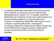 """ЦБ і ГКП. Тема 5 """"Міжбанківські розрахунки"""" Нормативна база ІНЕМ, кафедра фін..."""