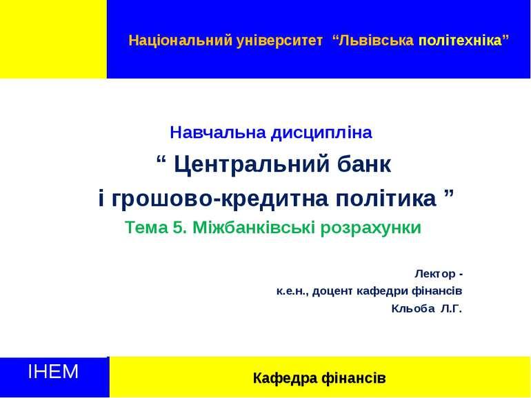 """Кафедра фінансів Національний університет """"Львівська політехніка"""" Навчальна д..."""