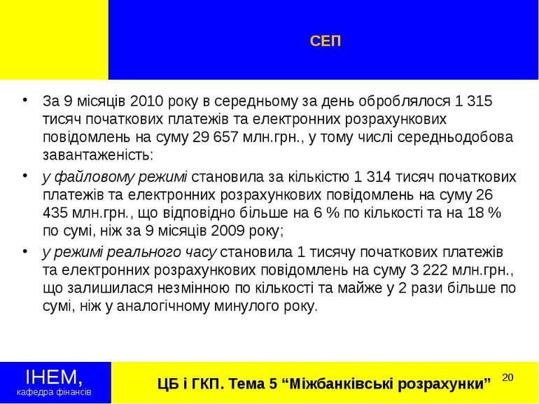 """ЦБ і ГКП. Тема 5 """"Міжбанківські розрахунки"""" СЕП ІНЕМ, кафедра фінансів За 9 м..."""