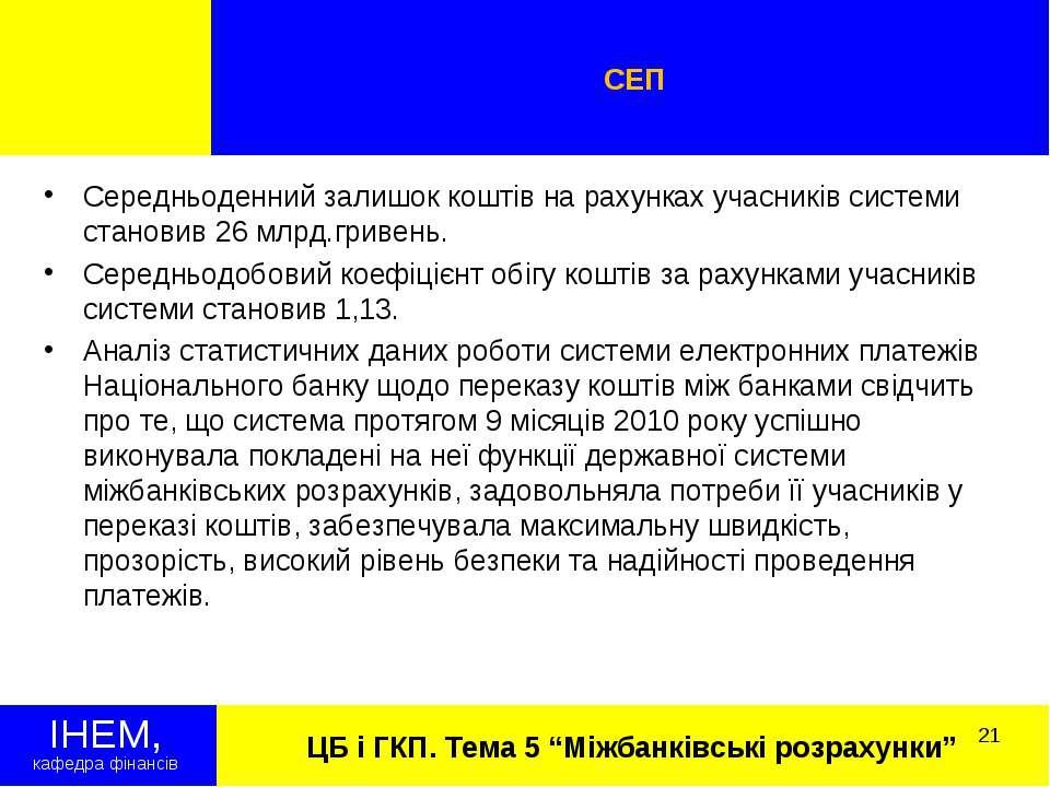 """ЦБ і ГКП. Тема 5 """"Міжбанківські розрахунки"""" СЕП ІНЕМ, кафедра фінансів Середн..."""