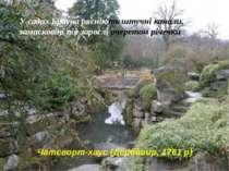 У садах Брауна рясніють штучні канали, замасковіні під зарослі очеретом річеч...