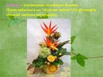 """Ікебана – мистецтво складання букета. Перекладається як """"Життя квітів"""".Це філ..."""