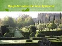 Природні парки Великої Британії