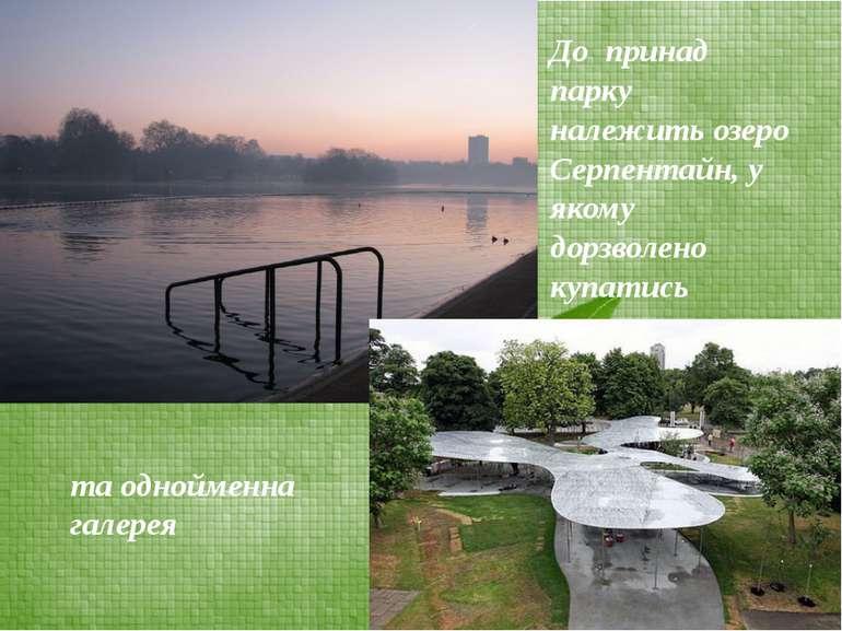 До принад парку належить озеро Серпентайн, у якому дорзволено купатись та одн...