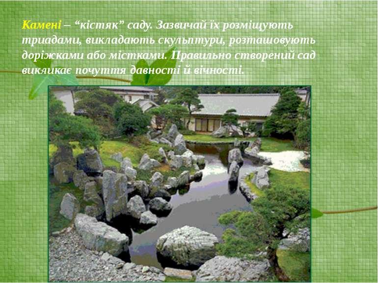 """Камені – """"кістяк"""" саду. Зазвичай їх розміщують триадами, викладають скульптур..."""