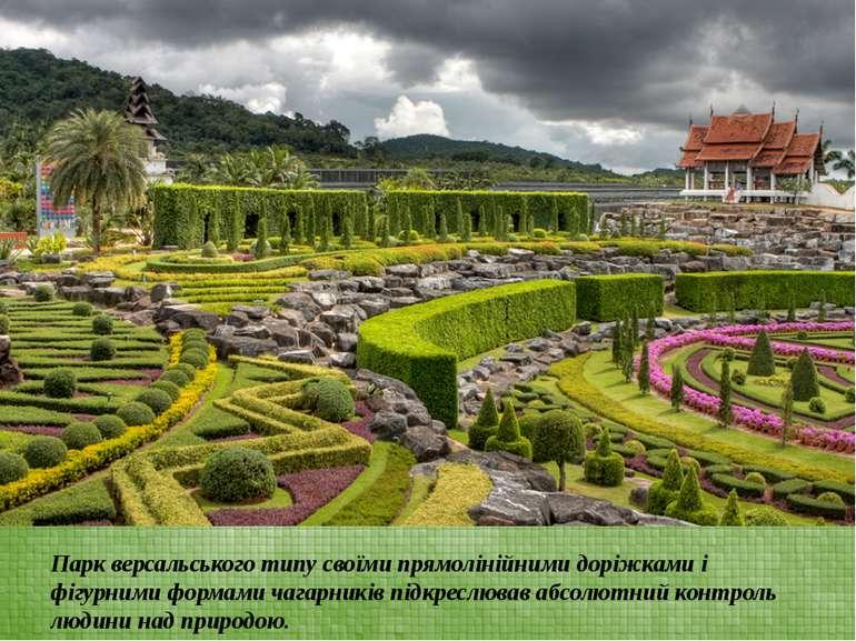 Парк версальського типу своїми прямолінійними доріжками і фігурними формами ч...
