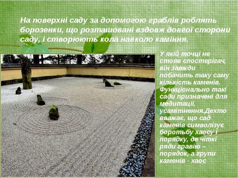 На поверхні саду за допомогою граблів роблять борозенки, що розташовані вздов...