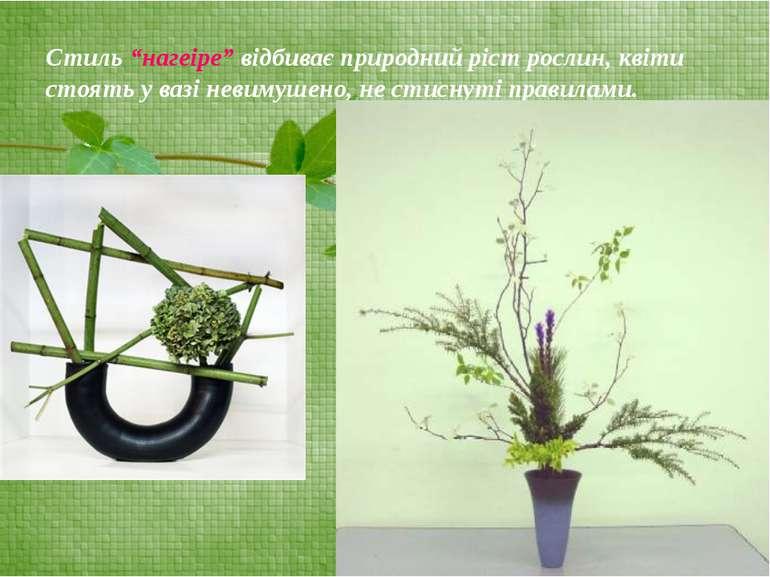 """Стиль """"нагеіре"""" відбиває природний ріст рослин, квіти стоять у вазі невимушен..."""
