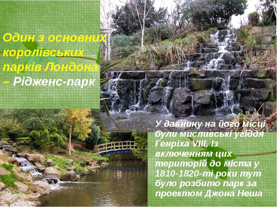 Один з основних королівських парків Лондона – Рідженс-парк У давнину на його ...