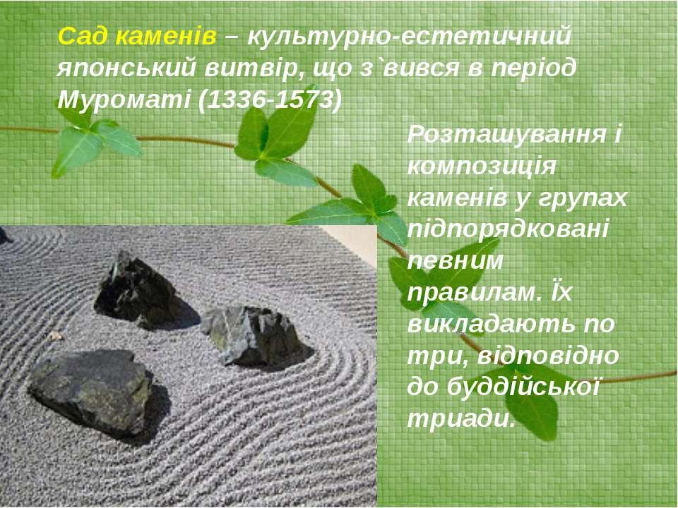 Сад каменів – культурно-естетичний японський витвір, що з`вився в період Муро...