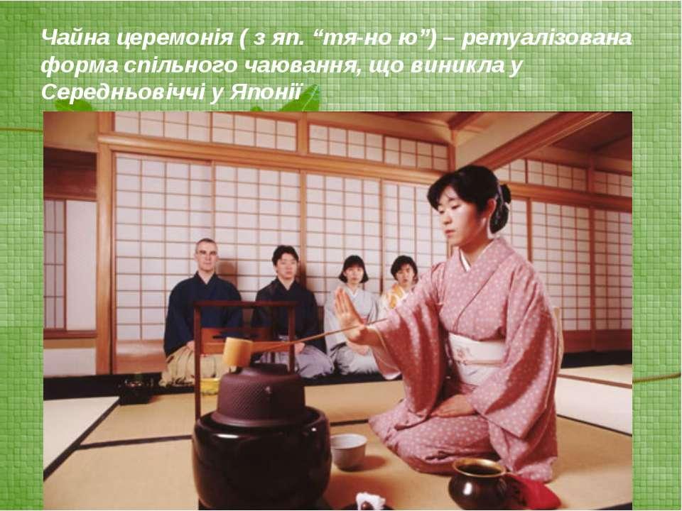 """Чайна церемонія ( з яп. """"тя-но ю"""") – ретуалізована форма спільного чаювання, ..."""