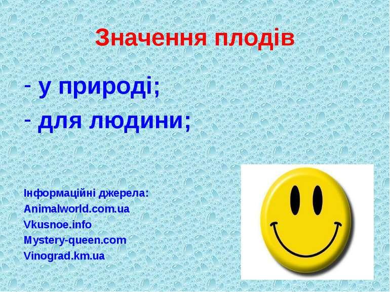 Значення плодів у природі; для людини; Інформаційні джерела: Animalworld.com....