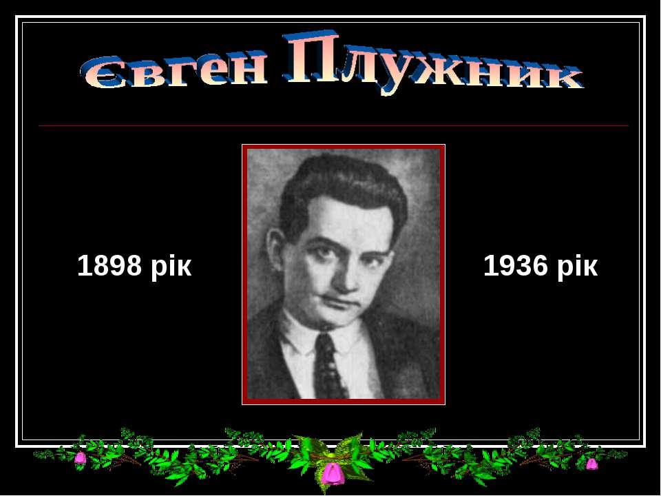 1936 рік 1898 рік